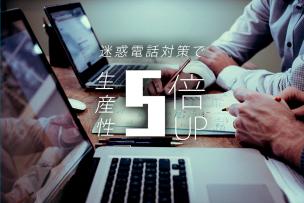 ビジネスフォンの導入で生産性が5倍向上した通信系販売企業の事例