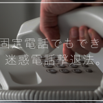 固定電話でも出来る!着信拒否で迷惑電話を撃退する方法