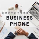 ビジネスフォンとは?企業が利用する理由とメリットを大公開