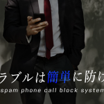 迷惑電話を即座に判定!お客様と会社とのトラブルを防ぐ簡単システム
