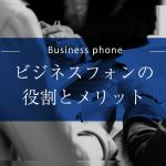 ビジネスフォンで会社は変わる。役割とメリットをわかりやすくご紹介!