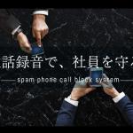 トラブルを未然に防ぐ!社員を守る通話録音の導入方法