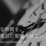 迷惑電話にも完全対応。不要な時間を削減できる最新システムをご紹介