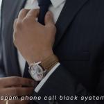 業務妨害を防ぐ!しつこい営業電話を撃退する方法とは