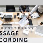 電話対応の課題をまるっと解決。通話録音で社内体制を整える方法