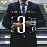 営業マンの成約件数が3倍アップする通話録音の活用方法