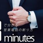 【2020年最新】3分でわかる!会社への営業電話断り方マニュアル