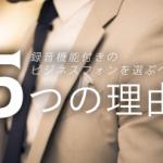 録音機能付きのビジネスフォンを選ぶべき5つの理由