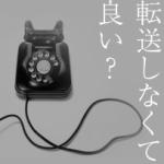 会社の電話は転送しなくて良い?最新システムで業務効率化
