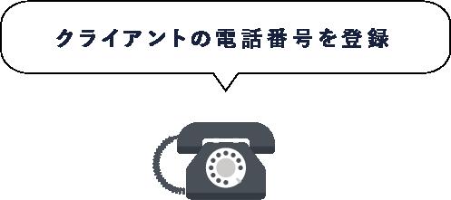クライアントの電話番号を登録する
