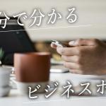 【決定版】5分でわかるビジネスホンの使い方マニュアル