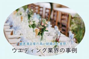 通話録音で顧客満足度の高い結婚式を実現するウエディング業界の事例