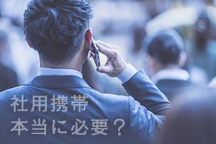 社用携帯の必要性について考えてみませんか?