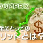 クラウドPBXのメリット ~企業からの視点~