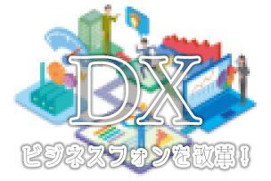 DX化が望まれる理由。DX化で最優先すべきこと。