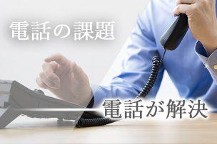 電話の課題は電話で解決!?電話のマナー&トラブル対処法をご紹介