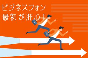 『起業・営業所開設・スタートアップ』ビジネスフォンの準備は最初が肝心!