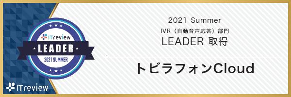 「ITreview Grid Award 2021 Summer」IVR部門・Leader