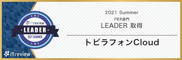 「ITreview Grid Award 2021 Summer」PBX部門・Leader