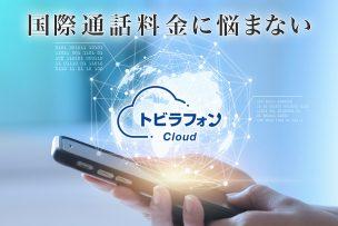 国際通話料金に悩む必要はない?!トビラフォン Cloudで解決!