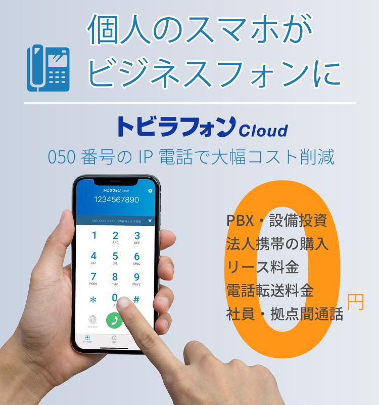 勧誘 サン 会社 電話 リスト 株式
