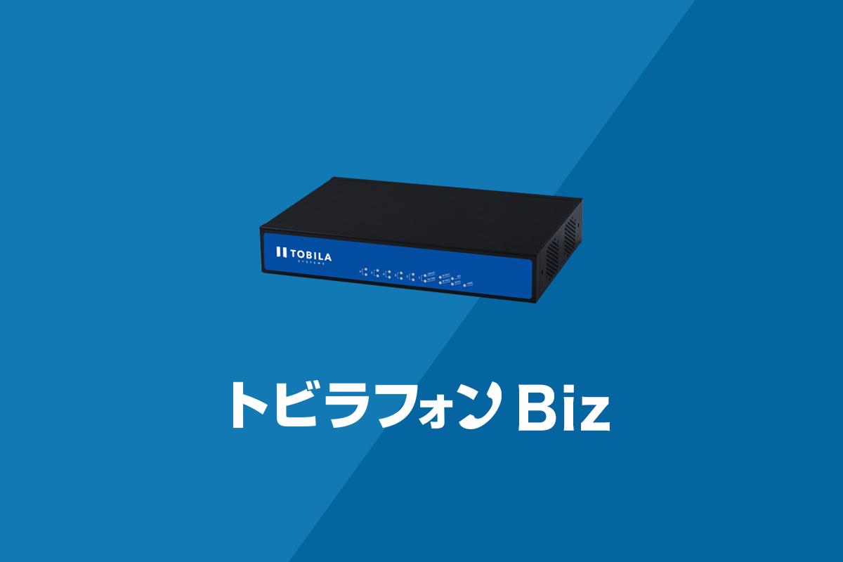 電話 迷惑 会社 新 株式 トラスト 成